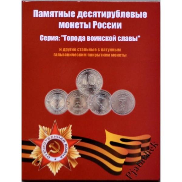 Альбом 10 рублей Города воинской славы Россия ГВС