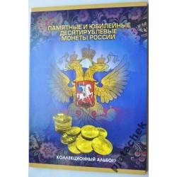 Альбом 10 рублей Города воинской славы Россия ГВС на 60 ячеек