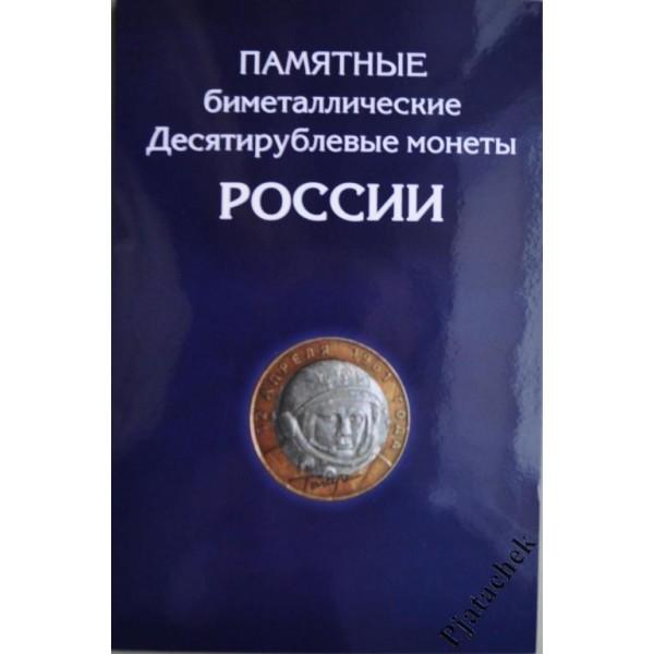 Альбом 10 рублей Россия биметалл на 1 двор 105 ячеек по 2018 г и 7 резервных