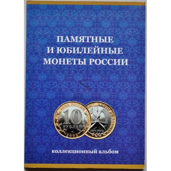 Альбом 10 рублей Россия биметалл на 2 двора