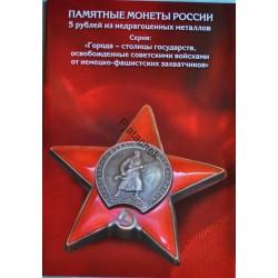 Альбом 5 рублей 2016 освобожденные города столицы государств