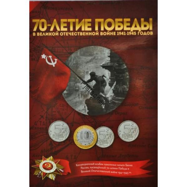 Альбом 5 рублей 2016 освобожденные города столицы государств на 40 монет