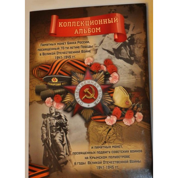 Альбом 70 лет Победы и Крым 5 рублей и 10 рублей капсульный под 26 монет