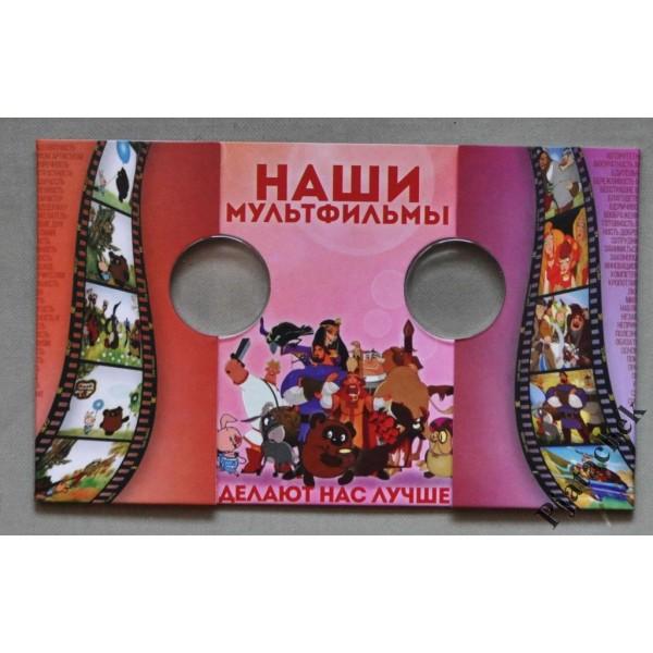 Альбом буклет 25 рублей 2017 года российская советская мультипликация