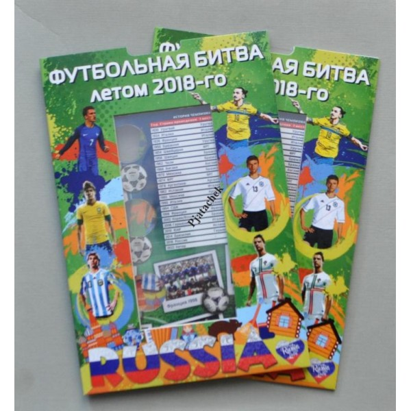 Альбом буклет под 25 рублей ЧМ 2018 Чемпионат мира по футболу и бону 100 рублей капсульного типа