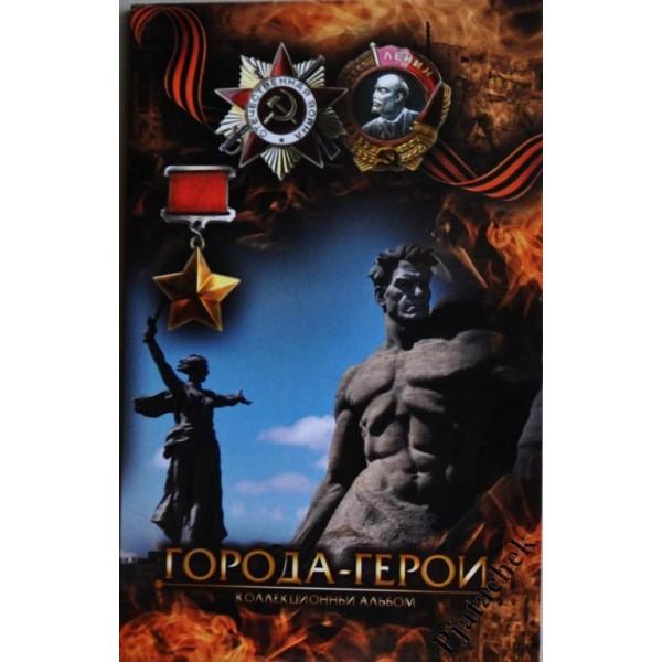 Альбом Города-герои 2 рубля капсульный на 9 монет