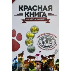 Альбом Красная книга и РГО капсульный