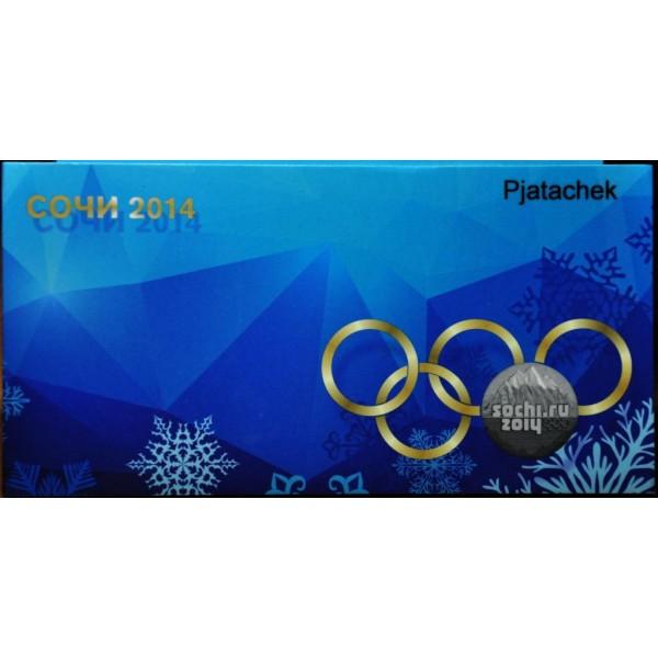 Альбом Олимпиада Сочи 2014 под 7 монет 25 рублей и бону 100р