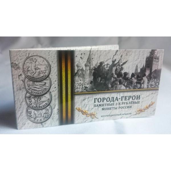 Альбом-планшет Города-герои 2 рубля на 9 монет