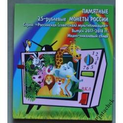 Альбом под 25 рублей 2017 Совесткаяи и Российская мультипликация 3 цветные и 3 нецветные монеты