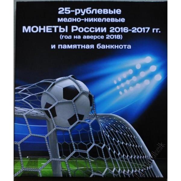 Альбом под 25 рублей ЧМ 2018 Чемпионат мира по футболу 6 монет и бону 100 рублей капсульный