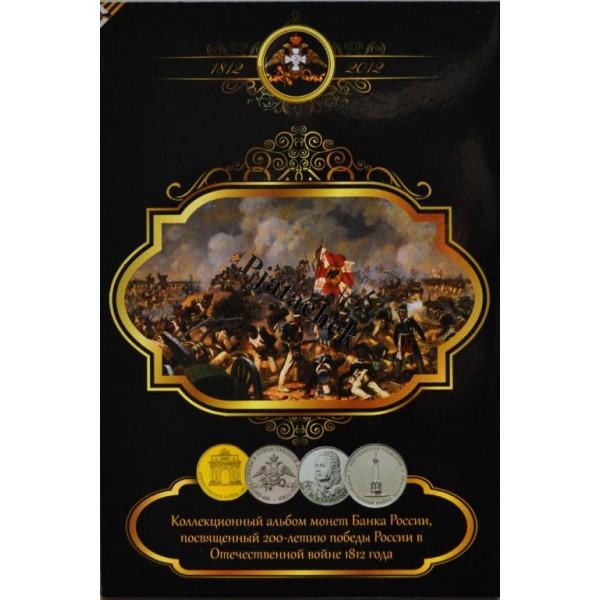Альбом под 28 монет 200 лет победы Бородино капсульного типа полководцы и герои войны Бородино