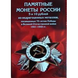 Альбом под 5 рублей Россия Города-столицы государств, 70 лет Победы, Крым 40 монет