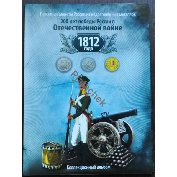 Альбом Полководцы и герои войны 1812 г. Бородино под  28 монет 2, 5, 10 рублей альбом Бородино