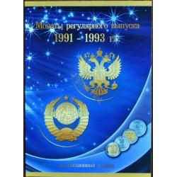 Альбом СССР и РФ 1991-1993 г. ГКЧП регулярный чекан погодовка Россия