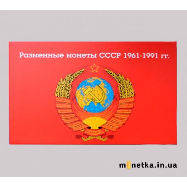Альбом-буклет для монет СССР регулярного чекана 1961-1991 г 1, 2, 3, 5 ,10, 15, 20 копеек и 1 рубль