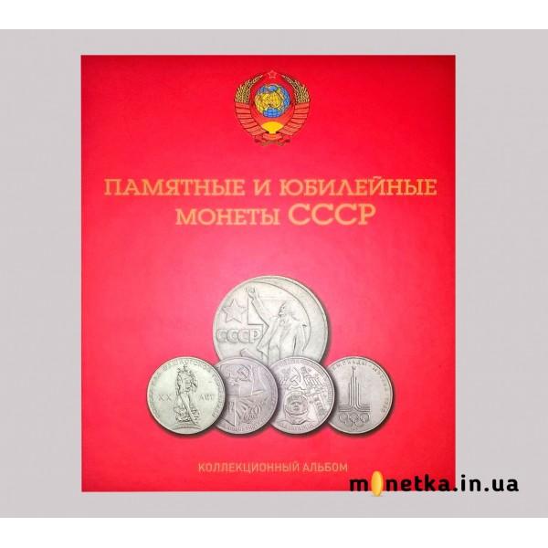 Альбом для монет СССР 1961-1991 г альбом для юбилейных монет СССР юбилейка капсульный