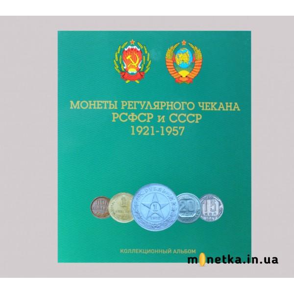 Альбом для монет СССР регулярного выпуска 1921-1957 гг. капсульный погодовка СССР
