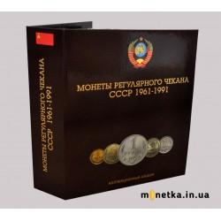Альбом для монет СССР регулярного выпуска 1961-1991 гг. капсульный погодовка СССР