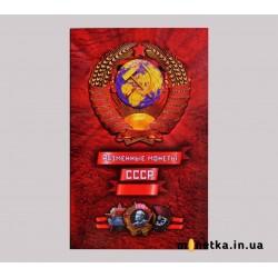 Альбом-планшет СССР погодовка 1961-1991гг 1,2,3,5,10,15,20,50 коп и 1 рубль капсульный