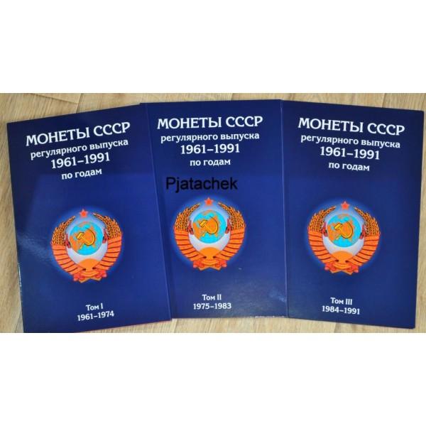 Альбом для монет регулярного чекана СССР, погодовка СССР 1961-1991 3 тома