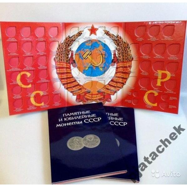 Альбом для монет СССР 1961-1991г альбом для юбилейных монет СССР юбилейка