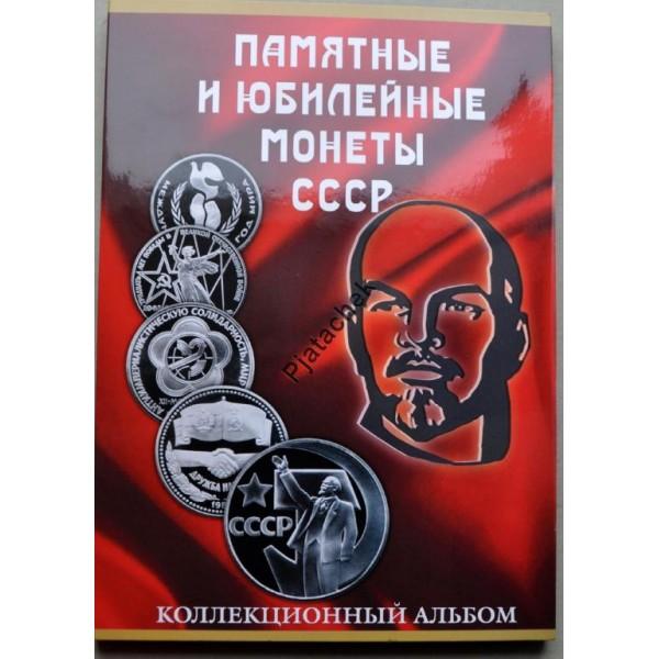 Альбом для монет СССР 1965-1991г Альбом СССР
