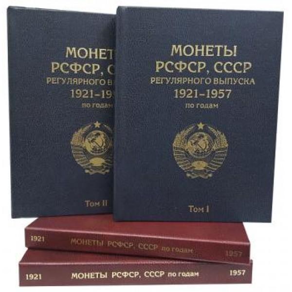Альбом для монет СССР регулярного выпуска 1921-1957 гг. (2 тома) одним лотом погодовка СССР