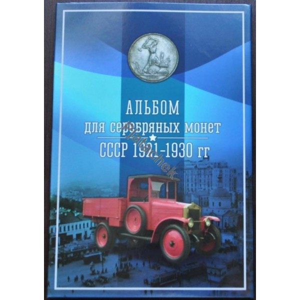 Альбом для серебряных монет СССР 1921-1930 гг капсульный