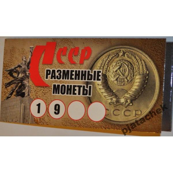 Альбом СССР погодовка 1,2,3,5,10,15,20,50 коп и 1 рубль
