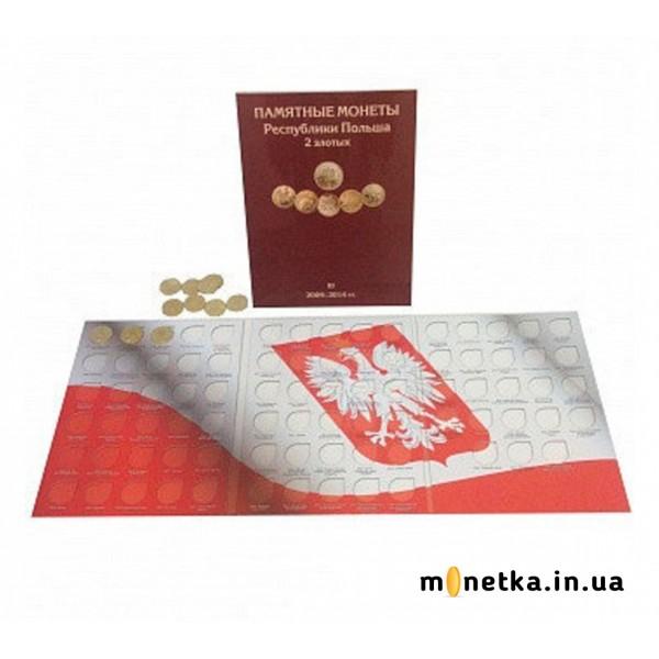 Альбом-планшет для монет Республики Польша 2 злотых, (в наборе 3 тома)