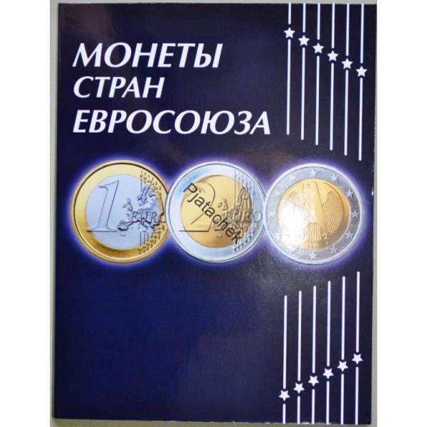 Альбом для обиходных монет Евро, 15 стран