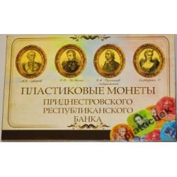 Альбом Приднестровье 2014 капсульный, под 4 пластиковые монеты