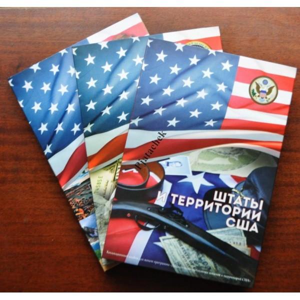 Альбом США 25 центов Парки, Штаты и територии, 1 доллар президенты США 3 тома одним лотом
