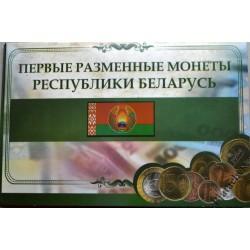 Альбом под монеты Беларусь 2009 1, 2, 5, 10, 20, 50 копеек, 1, 2 рубля альбом Белрусь