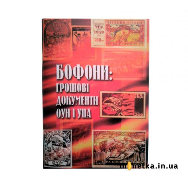 Бофоны: денежные документы ОУН и УПА, Клименко А.А., 2008