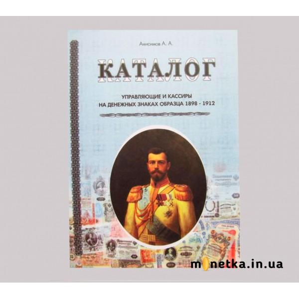 Управляющие и кассиры на денежных знаках образца 1898-1912, Анисимов А.А., 2009
