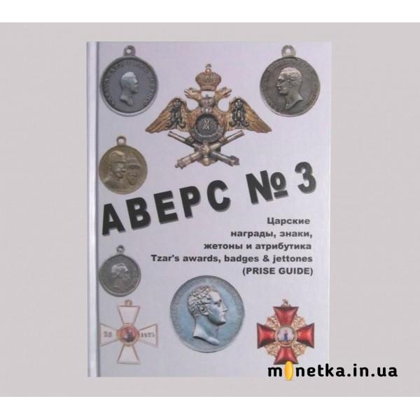 Аверс №3 Царские награды, знаки, жетоны и атрибутика, В.Д.Кривцов, 1997