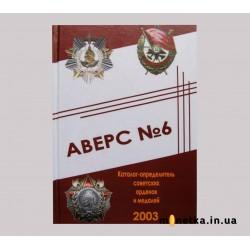 Аверс №6. Каталог определитель советских орденов и медалей, В.Д. Кривцов, 2003