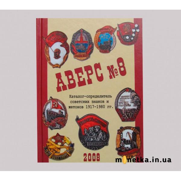 Каталог Аверс №8 каталог-определитель советских знаков и жетонов 1917-1980 гг. 200