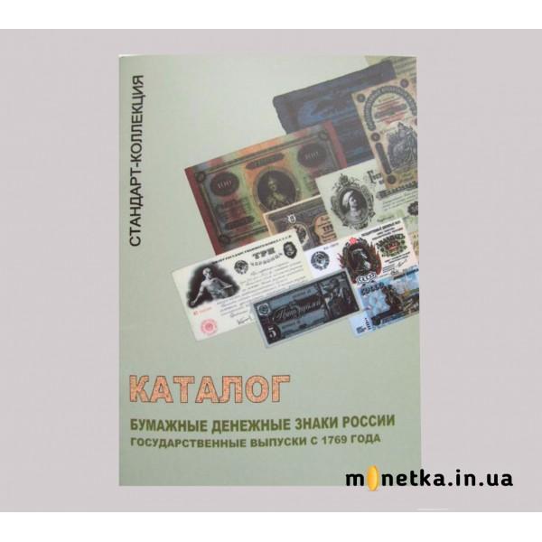 Бумажные денежные знаки России. Государственные выпуски с 1769