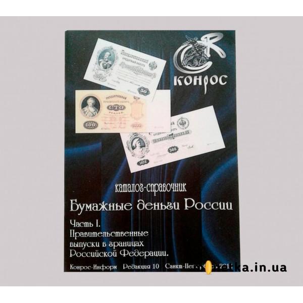Бумажные деньги России, часть I