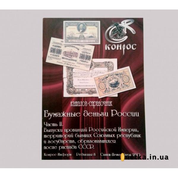 Бумажные деньги России, часть II