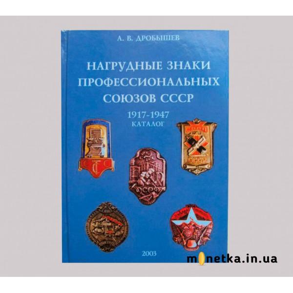 Каталог Нагрудные знаки профессиональных союзов СССР 1917-1947 / 2003г