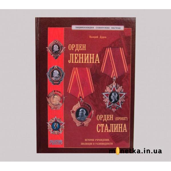 Орден Ленина. Орден Сталина, В.А.Дуров, 2005