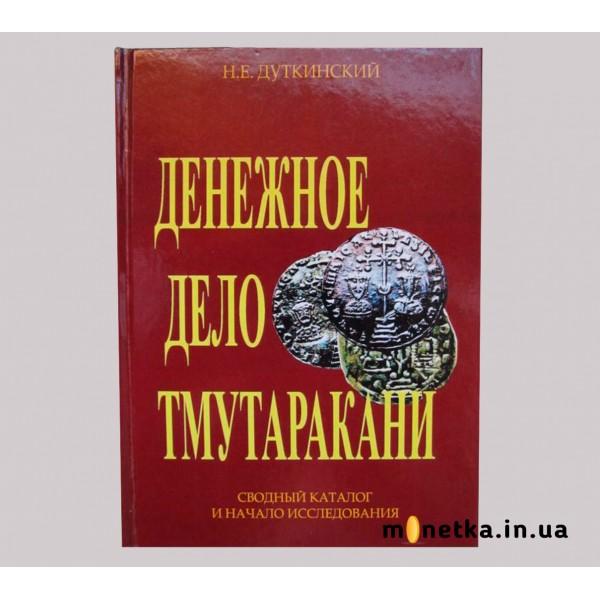 Денежное дело Тмутаракани, Дуткинский Н.Е., 2016г
