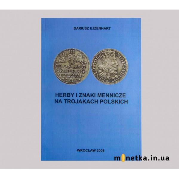 Гербы и знаки монетных дворов на трояках польских, Д. Эйзенгард, 2008