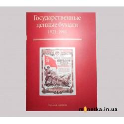"""Каталог-ценник """"Государственные ценные бумаги 1921-1995"""", 2015"""