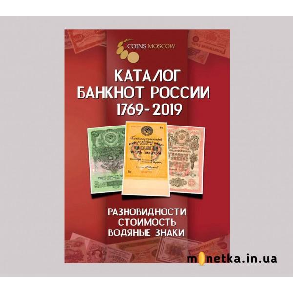 Каталог банкнот России 1769-2019 с ценами