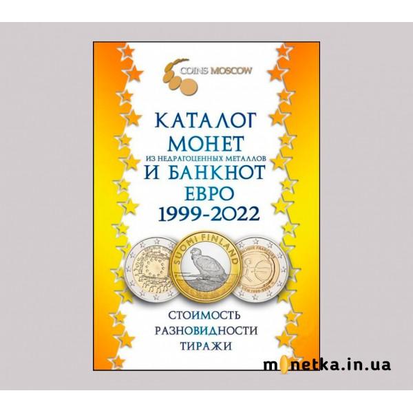 Каталог монет и банкнот Евро 1999-2022 монеты Евросоюза. Монеты Евро каталог с ценами